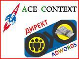 Professional setup Yandex Direct and Google Adwords turnkey