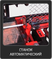Автоматический станок для производства рабицы