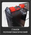 Станок для производства рабицы полуавтомат