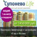Супонево
