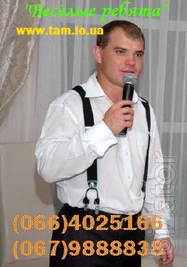 Тамада, жива музика, вокаліст, ді джей на весілля, ювілей, день народження у Києві та обл.