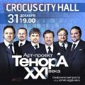 "New year's eve gala concert ""Tenors of the XXI century Symphony orchestra"""