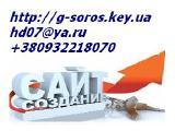 Сайт или интернет-магазин  с хостингом под заказ
