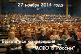 """Free conference """"IFRS in Russia: peculiarities of transition and practice"""""""