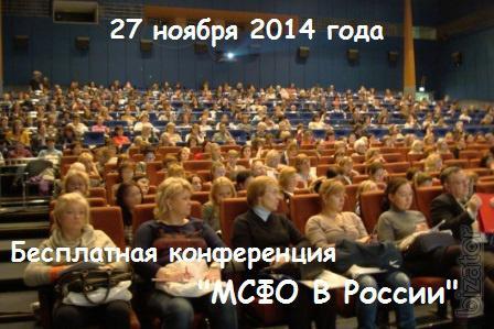 Бесплатная конференция «МСФО в России: особенности перехода и практика применения»
