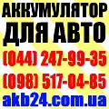 Buy battery Ukraine, the price of the battery Ukraine, the cost of the battery Ukraine, shipping battery Ukraine. We have the W
