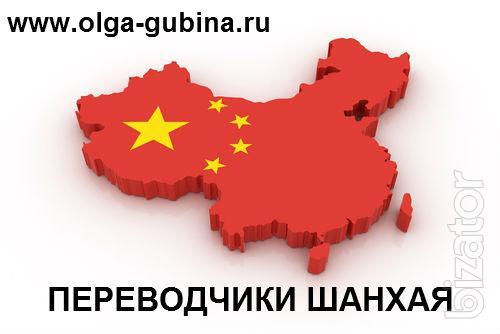 Переводчик в Шанхае. Китайский язык