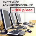 Компьютерное обслуживание организаций