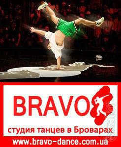 "Dance school in Brovary ""BRAVO"" recruiting children and adolescents (5 to 20 years) in the section break dance."