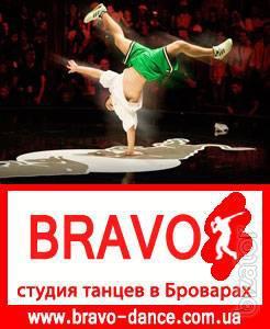 """Школа танцев в Броварах """"BRAVO"""" проводит набор детей и подростков (от 5 до 20 лет) в секцию по брейк дансу."""