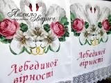 Wedding towel Swan fidelity beaded