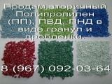 Secondary polypropylene color mix in Simferopol