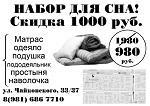 Постельное БЕЛЬЕ, матрасы , подушки