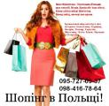 Shopping tour to Ivano-Frankivsk, Przemysl (Poland)