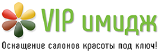 VIP имидж