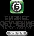 Бизнес обучение в Красноярске