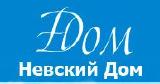 Невский Дом