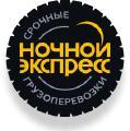 Ночной экспресс — грузоперевозки по Украине и Киев
