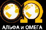 ООО «Альфа и Омега»