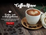 Интернет-магазин чая и кофе CoffeeSpace.ru