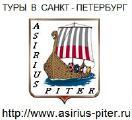 ООО «Асириус - Питер»