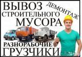 Услуги :Разнорабочих, Грузчиков киев