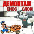 Демонтаж-Сидорчук