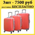 Пластиковые чемоданы на 4 колесах