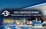 Оборудование для АЗС, АГЗС и нефтебаз с доставкой