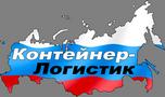 ООО «Контейнер-Логистик»
