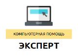 Ремонт компьютеров - ЭКСПЕРТ