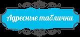 Адресные Таблички Ру