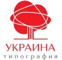 Типография Украина Полиграфические услуги, офсетна