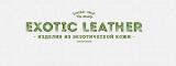 Exotic Leather Изделия из кожи