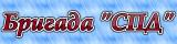 Бригада «СПД»