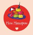 Мон Макарон