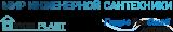 IRON PLAST, Мир инженерной сантехники