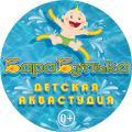 """Детский аквацентр """"БараБулька"""""""