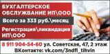 ВАШ БУХГАЛТЕР.3-НДФЛ