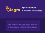 Интернет магазин для мужчин в Нижнем Новгороде