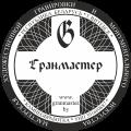 """""""GRANMASTER.BY"""" изготовление памятников в Витебске"""