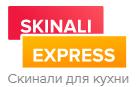 «Скинали Экспресс»