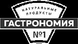 Гастрономия №1