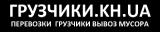 Грузчики Харьков