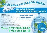 """Питьевая вода """"Qwerty"""" в Гатчине и Гатчинском райо"""