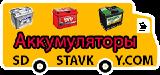 Магазин аккумуляторов «Сдоставкой»