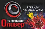 "ООО ""ОЛИВЕР-НН"""