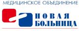 ООО «Медицинское объединение «Новая больница»