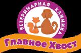 """ООО """"Главное хвост"""""""