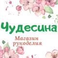"Интернет-магазин ""Чудесина"""